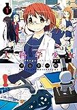 大科学少女:1 (アクションコミックス)