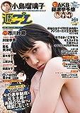 週プレ No.17 4/27 号 [雑誌]