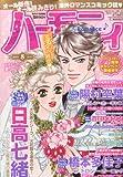 ハーモニィ Romance (ロマンス) 2013年 08月号 [雑誌]