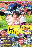 月刊 少年マガジン 2010年 10月号 [雑誌]