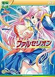 光撃少女ファルセリオン ツンデレのセオリー DVDPG