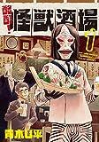 酩酊! 怪獣酒場(1) (ヒーローズコミックス)