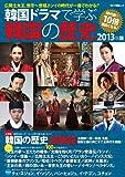韓国ドラマで学ぶ韓国の歴史 2013年版 (キネ旬ムック)