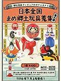 海洋堂×中川政七商 日本全国 まめ郷土玩具蒐集 第六弾 番外(シークレット)込みフルコンプ全7種セット