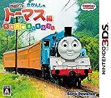 鉄道にっぽん! 路線たび きかんしゃトーマス編 大井川鐵道を走ろう!