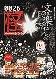 怪 vol.0026 (カドカワムック 306)