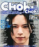 ChokiChoki(チョキチョキ) 2015年 06 月号 [雑誌]