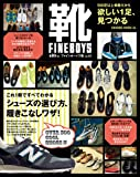 FINEBOYS靴 vol.1 (HINODE MOOK 24)