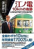 江ノ電 10kmの奇跡  ――人々はなぜ引きつけられるのか?