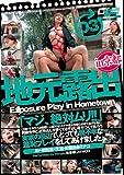 地元露出 03 in京都 「マジ、絶対ムリ!!」 [DVD]