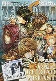 コミックZERO-SUM2016年2月号