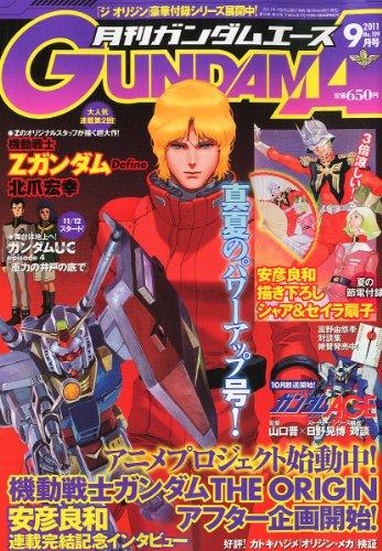 GUNDAM A (ガンダムエース) 2011年 09月号 [雑誌]