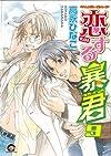 恋する暴君 (9) (GUSH COMICS)