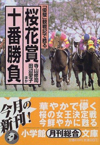 桜花賞十番勝負―「優駿」観戦記で甦る (小学館文庫)