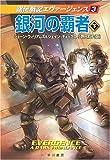 銀河の覇者〈下〉―銀河戦記エヴァージェンス〈3〉 (ハヤカワ文庫SF)