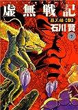 虚無戦記 7 羅王編3 (アクションコミックス)