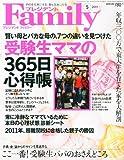 プレジデント Family (ファミリー) 2011年 05月号 [雑誌]