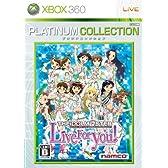 アイドルマスター ライブ フォー ユー! Xbox 360 プラチナコレクション