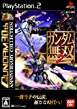 echange, troc Gundam Musou 2 (Gundam 30th Anniversary Collection)[Import Japonais]