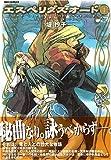エスペリダス・オード 1 (1) (IDコミックス REXコミックス)