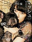 菊池亜希子ムック マッシュ vol.5 (SHOGAKUKAN SELECT MOOK)