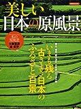 美しい日本の原風景 (洋泉社MOOK)