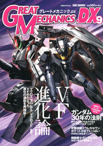 グレートメカニックDX 9 (2009 SUMMER) (双葉社ムック)