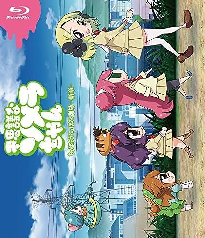 �ԻĤʥ�������� [Blu-ray]