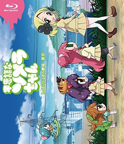 不思議なソメラちゃん [Blu-ray]