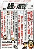 月刊 紙の爆弾 2014年 11月号 [雑誌]