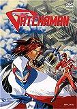 OVA ガッチャマン [DVD]