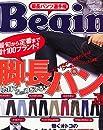 Begin (ビギン) 2006年 05月号
