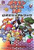 ポケモンカードゲームDP公式ビジュアルブック