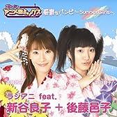 RADIOアニメロミックス 憂鬱なバンビ~Summer Girls~