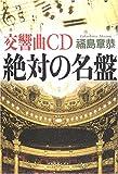 交響曲CD 絶対の名盤