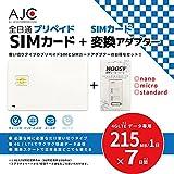 AJC(全日通) SIMカード 7日間 215MB/1日 プリペイドSIMカード+SIMカード変換アダプター セット 日本国内用 ドコモ回線 3G/4G LTE (Nano SIM)