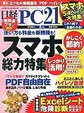 日経 PC 21 (ピーシーニジュウイチ) 2014年 08月号