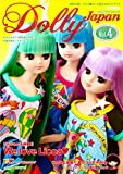 Dolly Japan Vol.4 (DollyJapan)