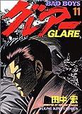 BAD BOYSグレアー 11 (ヤングキングコミックス)