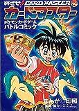 めざせカードマスター ポケモンカードゲームバトルコミック / 印照 のシリーズ情報を見る