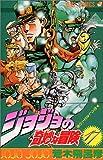 ジョジョの奇妙な冒険 17 (ジャンプ・コミックス)