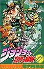 ジョジョの奇妙な冒険 第17巻 1990-08発売