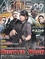 月刊 Arms MAGAZINE (アームズマガジン) 2012年 09月号 [雑誌]
