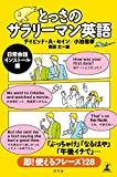 とっさのサラリーマン英語 日常会話インストール編 (幻冬舎単行本)