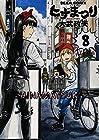 ヒナまつり 第8巻 2015年03月03日発売