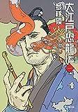 大江戸恐龍伝 一 (小学館文庫 ゆ 2-3)