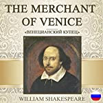 The Merchant of Venice [Russian Edition] | William Shakespeare