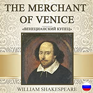 The Merchant of Venice [Russian Edition] Audiobook