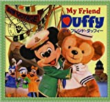 マイ・フレンド・ダッフィー(CD)