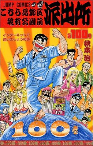 こちら葛飾区亀有公園前派出所 (第100巻) (ジャンプ・コミックス)